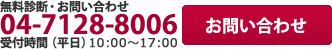 無料診断・お問い合わせ 03-6908-8341 受付時間(平日)10:00~18:00
