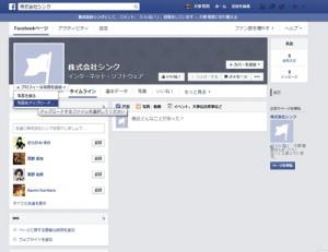 fb_pagemake8