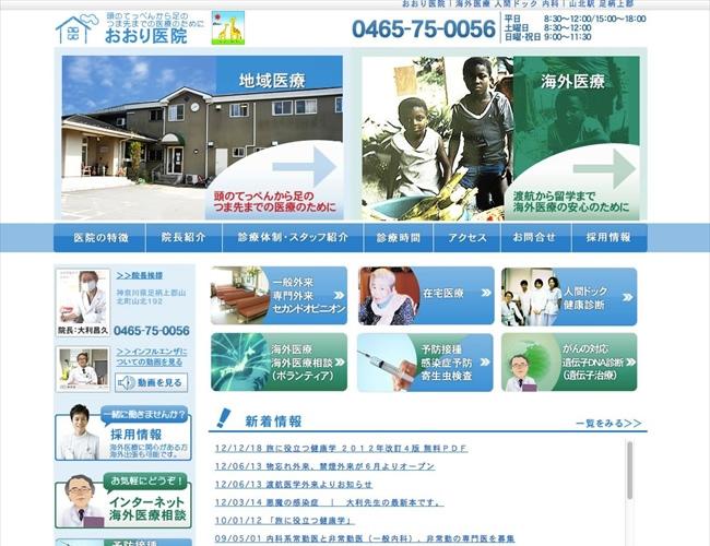 地域医療から海外医療まで幅広くケアするあおり病院様のホームページ