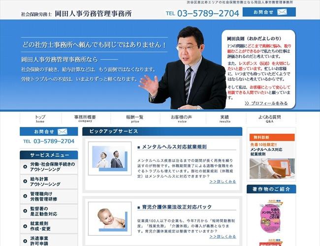 恵比寿を拠点にしている社会保険労務士事務所のホームページをリニューアル制作しました