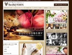 厳選された結婚情報とウェディングプレースを紹介するホームページ