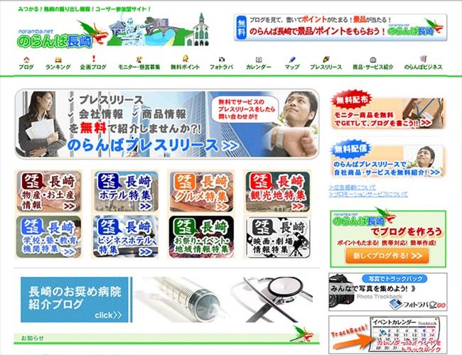 長崎県の地域密着型のポータルサイトのオフィシャルサイトの制作