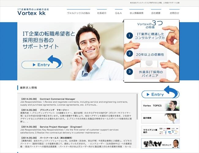 外資系IT専門の人材紹介サポート企業を行うエージェントサイトのリニューアル