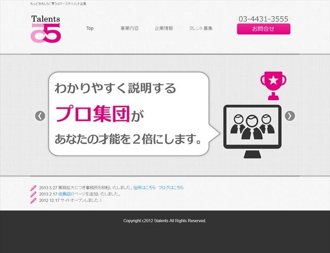 動画プロモーションを行う企業のサービスサイト