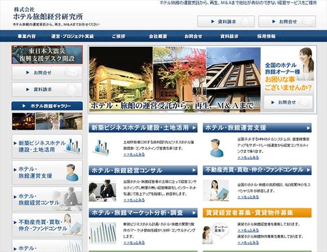 ホテル旅館経営研究所様のホームページをリニューアル制作しました。