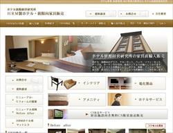 ホテル旅館経営研究所様のホテル旅館向け家具販売のサイトです