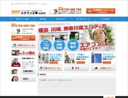 エアコン工事を行う日本住設様のホームページをオープンさせていただきました。