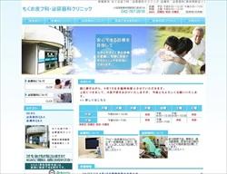 皮膚疾患、泌尿器科全般の診療を行う病院のホームページをオープンいたしました。