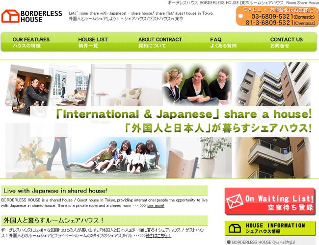 国内にいながら国際交流が出来るシェアハウスサービスのホームページを制作いたしました。