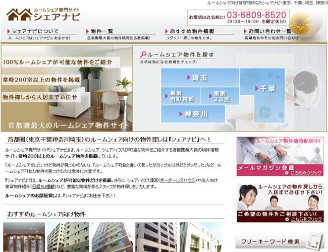 シェアハウス・ゲストハウス向けの物件サイト。たくさんの住宅情報が掲載されています。