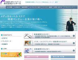 医業経営・経営コンサルティングを行う株式会社メンターズ様のホームページをリニューアル