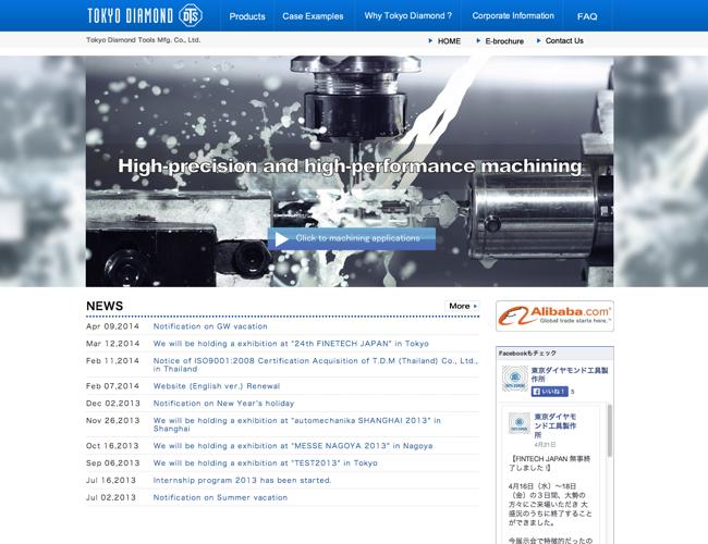 東京ダイヤモンド工具製作所様の英語版のホームページをリニューアルいたしました。