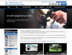 ダイヤモンド工具に関する様々な技術を提供する会社のタイ語のホームページを制作いたしました。