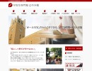 早実卒業生による早実生のための塾のホームページをオープン