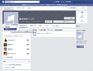 fb_pagemake8