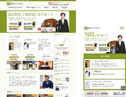 遺品整理、特殊清掃を行う企業のホームページを作成。
