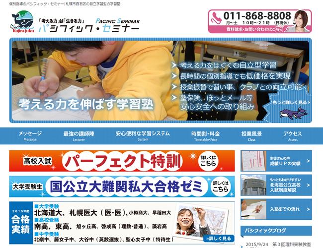 未就学児から高校生までをトータルでサポートする学習塾サイトのリニューアル