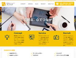 IT企業を中心としたアウトソーシングサービス会社のホームページを作成