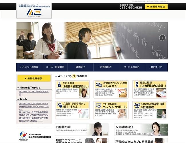静岡でプロの家庭教師を中心に派遣サービスを行っている企業のホームページをオープン