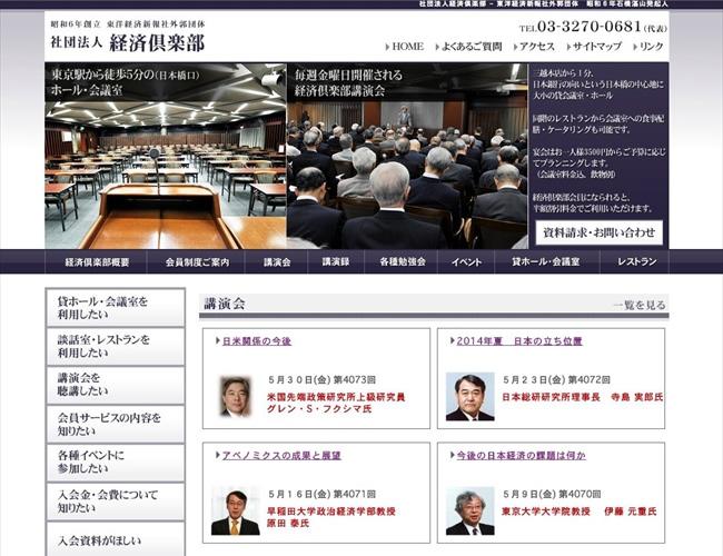 政治や経済をテーマに講演会を行う経済倶楽部様のホームページの新規制作