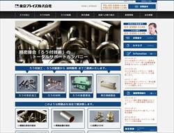 ろう付加工、またそのための材料や装置を販売する東京ブレイズ様のホームページリニューアル