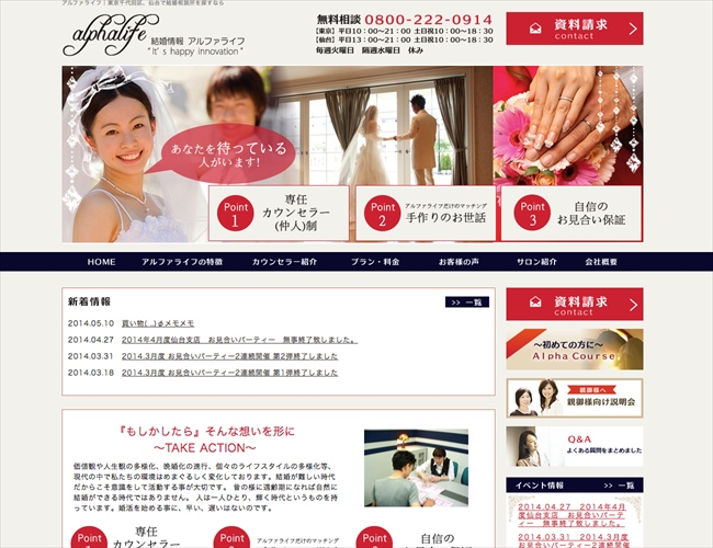 東京、仙台を拠点した結婚相談所のホームページをリニューアル