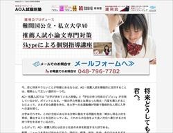 Skypeを用いた学習塾のサイト。難関校合格のメソッドをお届け