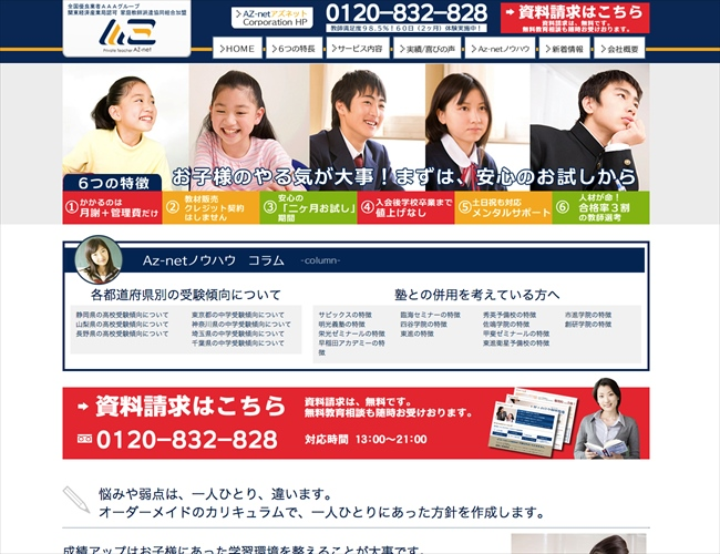 家庭教師の派遣を行うアズネット様のホームページを新規で制作いたしました。