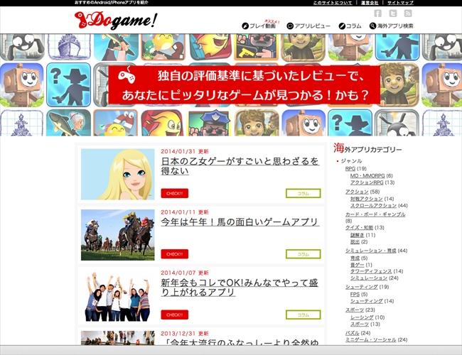 海外で人気のAndroid、iPhoneのゲームアプリを紹介するポータルサイト