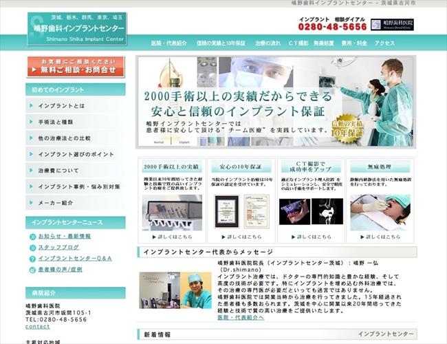 累計1万本以上のインプラントを手掛ける歯科医院のサイト制作