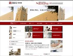 オール早稲田の講師による、早稲田大学を専門とする塾