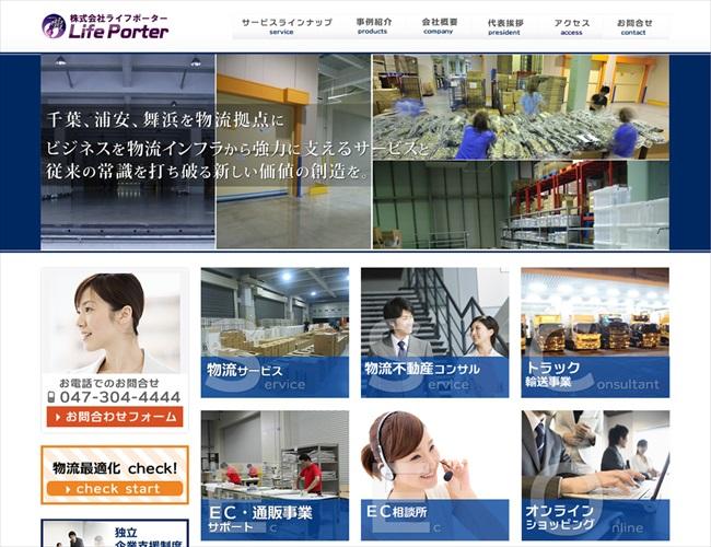 物流サービスを提供する企業のホームページをリニューアルしました。