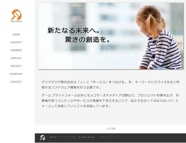 モバイル向けのゲームやサービスを中心に開発を行う企業のホームページ