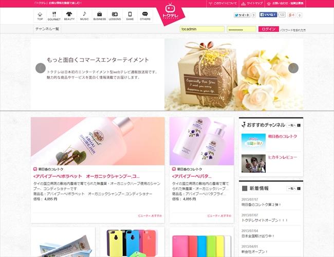 おトクな商品を動画で紹介する通販サイト。